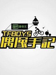 TFBOYS偶像手記