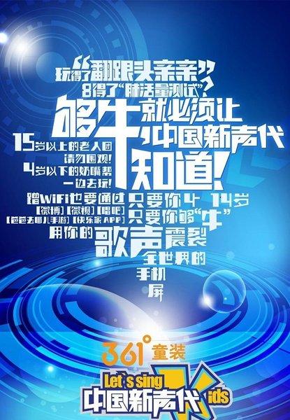 中國新聲代第一季