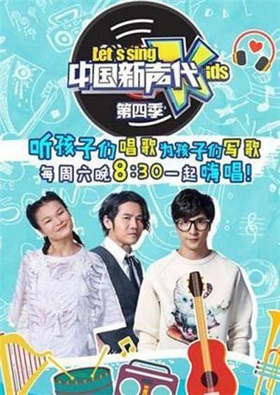 中國新聲代第四季