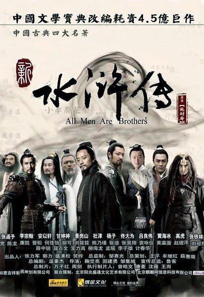 水浒传2011的海报