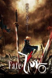 Fate Zero 第一季