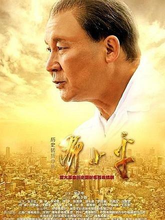 歷史轉折中的鄧小平