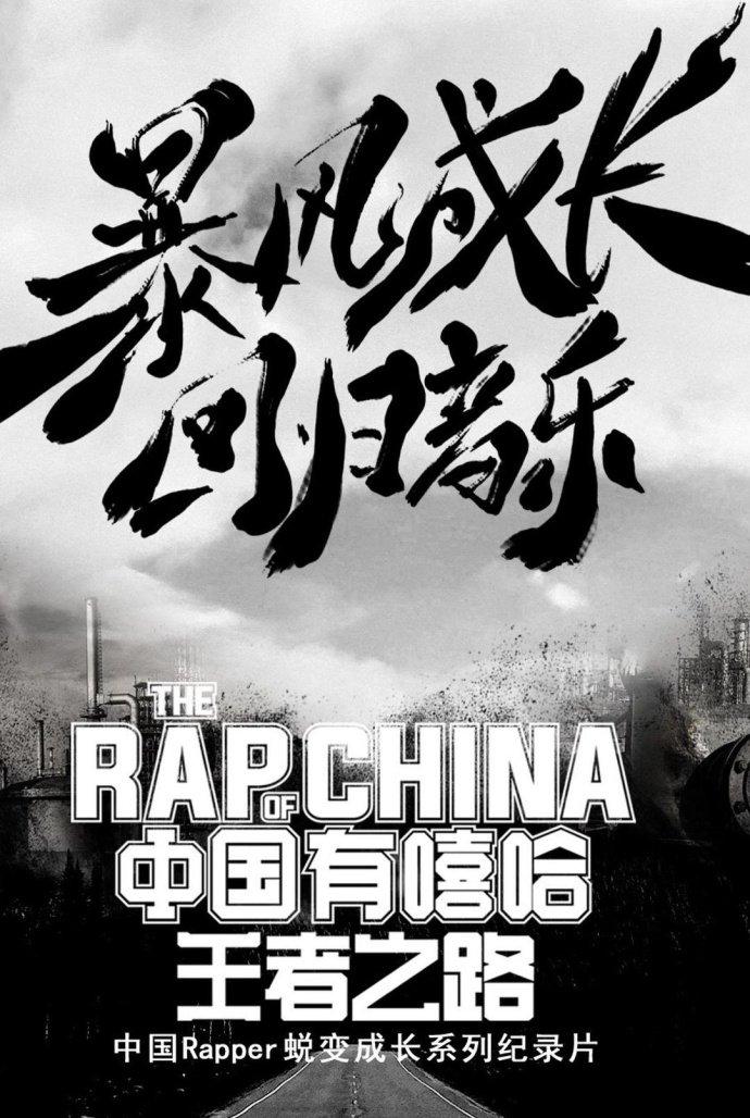 中國有嘻哈·王者之路