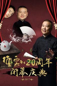 德云社20周年閉幕慶典2017