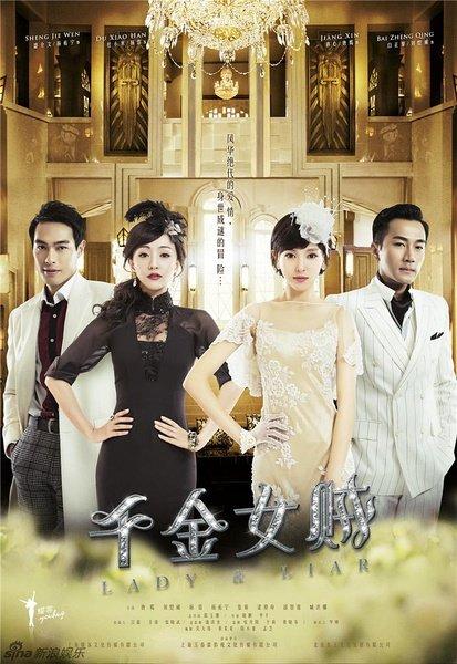 千金女贼(国产剧)