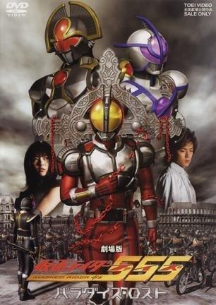 假面騎士555劇場版-消失的天堂