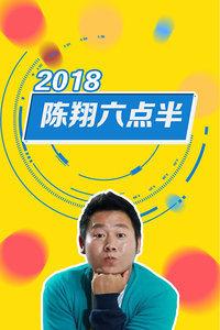 陳翔六點半2018