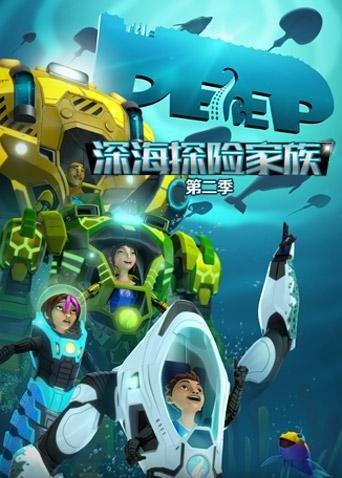 深海探險家族第二季