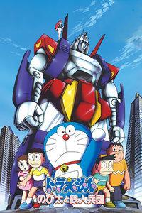 哆啦A夢 劇場版 大雄和鐵人兵團