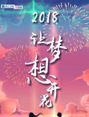中國夢想秀第十季