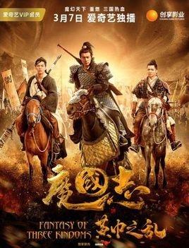 魔國志I之黃巾之亂(HD高清)