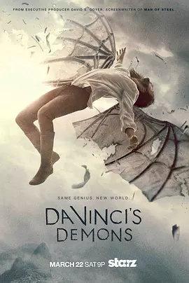 達芬奇的惡魔第二季