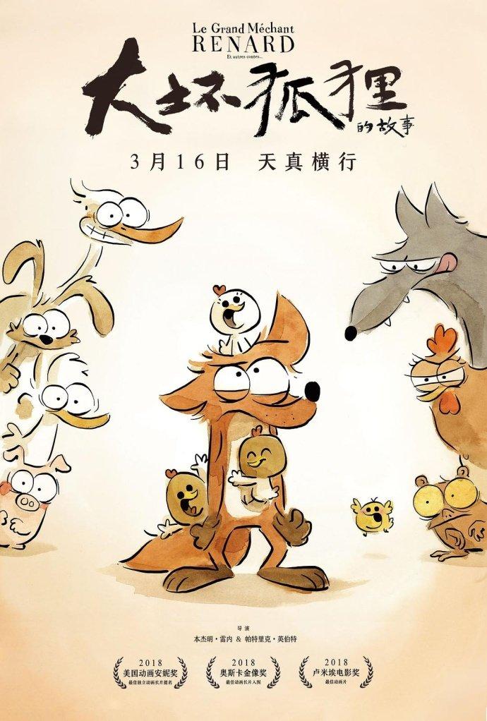 大壞狐貍的故事