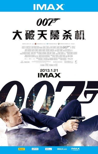 007:大破天幕殺機
