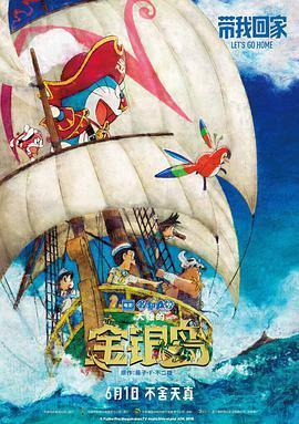 哆啦A夢:大雄的金銀島