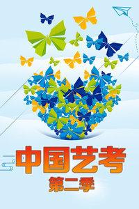 中國藝考第二季