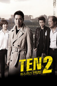 特殊案件專案組TEN2