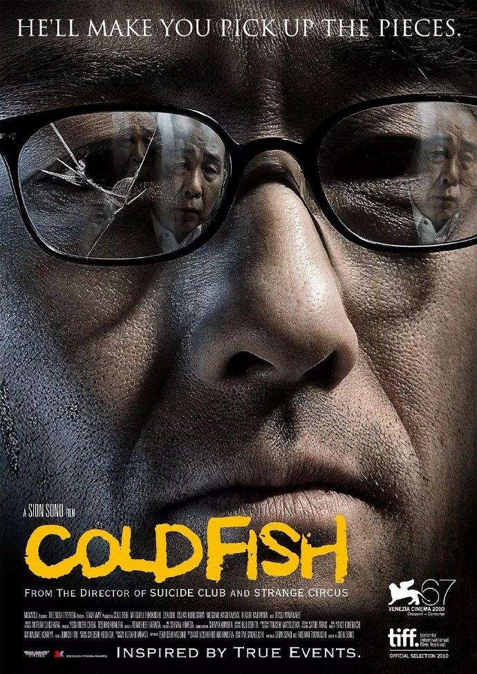 冰冷熱帶魚(劇情片)