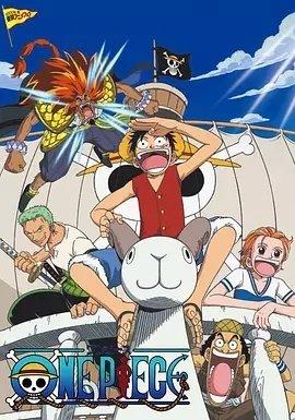 海賊王劇場版1:黃金島冒險