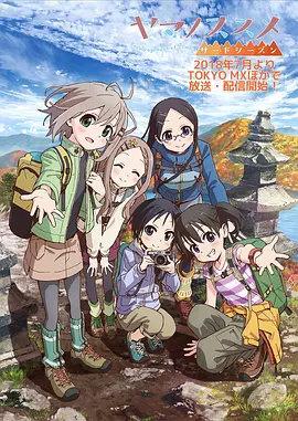 前進吧!登山少女第三季