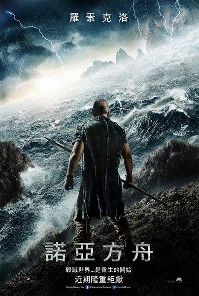 诺亚方舟:创世之旅(动作片)