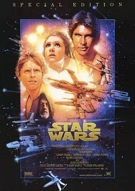 星球大戰1:新的希望