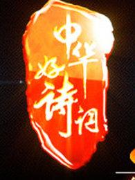 中華好詩詞第一季