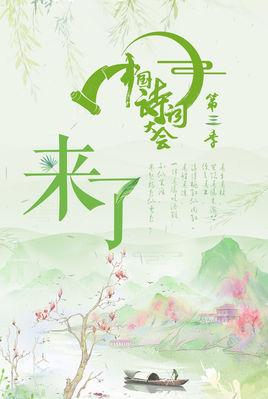 中國詩詞大會第三季