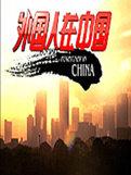 外國人在中國