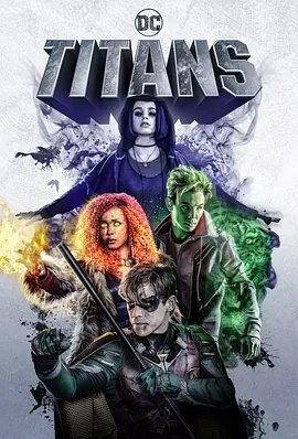 泰坦第一季的海报