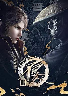 畫江湖之不良人第3季
