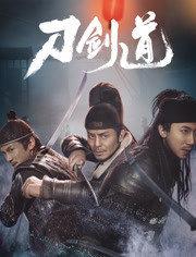 刀劍道(HD高清)