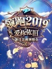 浙江衛視領跑2019跨年演唱會