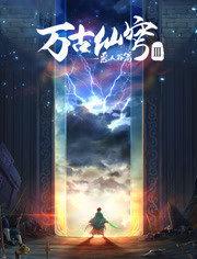 萬古仙穹第三季(動漫)