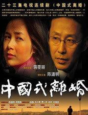 中國式離婚