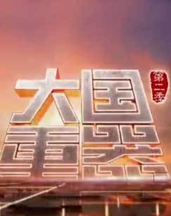 大國重器(第二季)