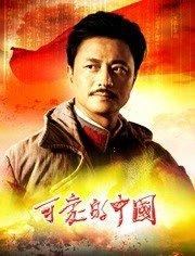 可愛的中國(國產劇)
