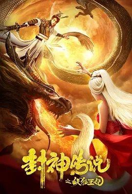 封神傳說之妖狐王妃(微電影)