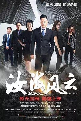 汝海風云(微電影)