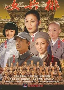 五台山抗日传奇女兵排(国产剧)