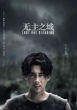 無主之城2019(國產劇)