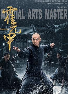 霍元甲2019(國產劇)