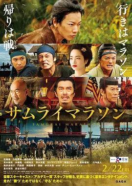 武士马拉松(剧情片)