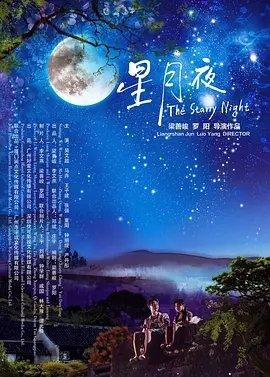 星月夜(剧情片)