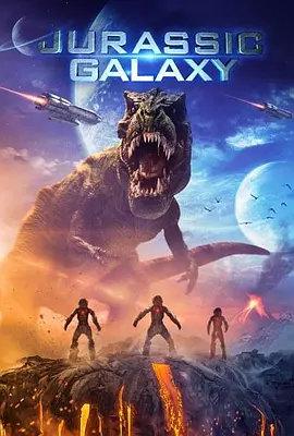 侏羅紀星系(科幻片)
