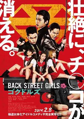 后街女孩電影版