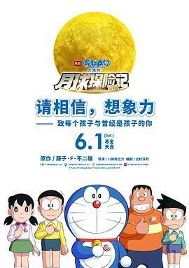 哆啦A梦:大雄的月球?#36739;?#35760;(动漫)