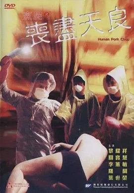 人头豆腐汤(恐怖片)