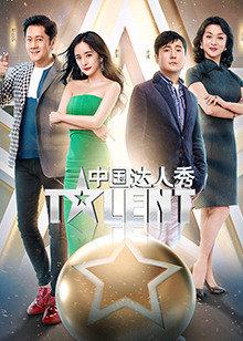 中國達人秀第六季(綜藝)