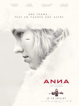 安娜的海报